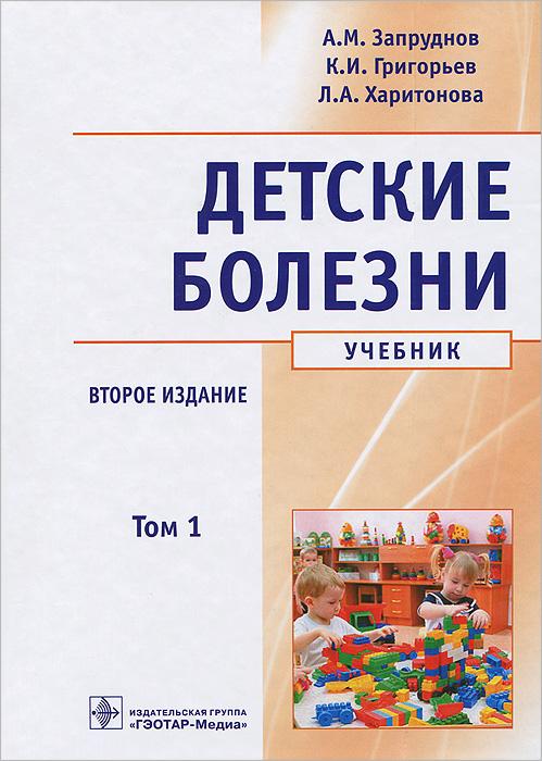 Детские болезни. В 2 томах. Том 1