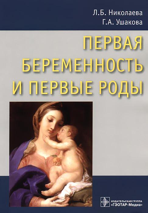 Первая беременность и первые роды