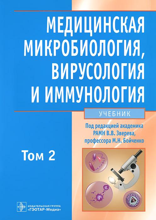 Медицинская микробиология, вирусология и иммунология. В 2 томах. Том 2 (+ CD-ROM)