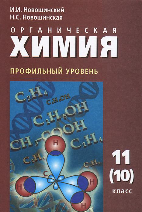 Органическая химия. Профильный уровень. 11 (10) класс