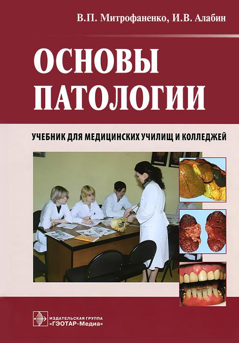Основы патологии (+ CD-ROM). В. П. Митрофаненко, И. В. Алабин