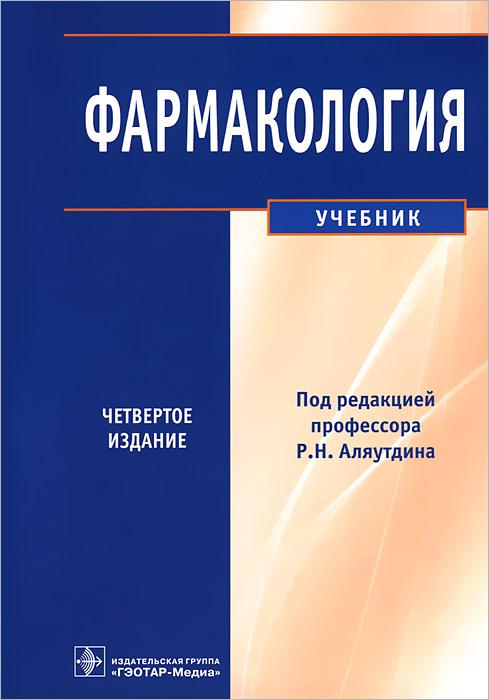 Фармакология (+ CD-ROM)