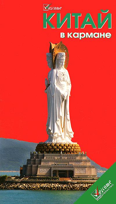 Китай в кармане. Путеводитель ( 978-5-93024-096-2 )