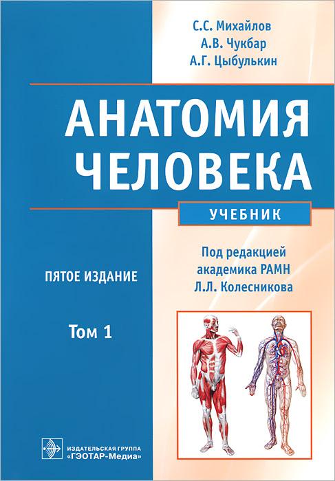 Анатомия человека. В 2 томах. Том 1 (+ CD-ROM)