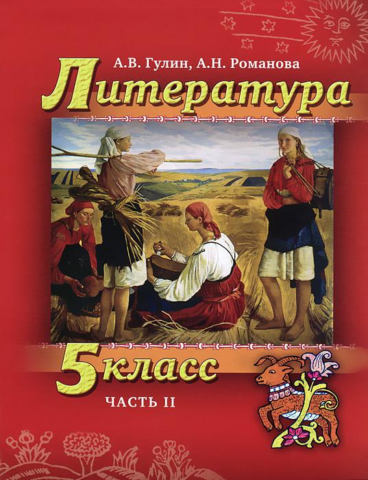 Литература. 5 класс. В 2 частях. Часть 2 (+ CD-ROM)