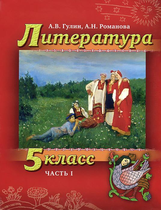 Литература. 5 класс. В 2 частях. Часть 1