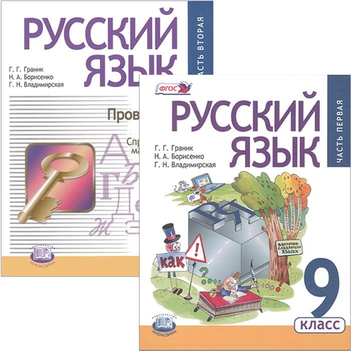 Русский язык. 9 класс. В 2 частях. Части 1-2 (комплект из 2 книг)