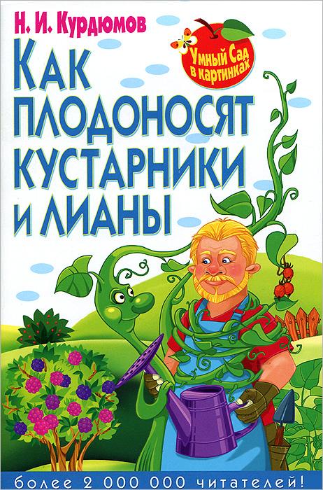 Как плодоносят кустарники и лианы ( 978-5-9567-1818-6 )