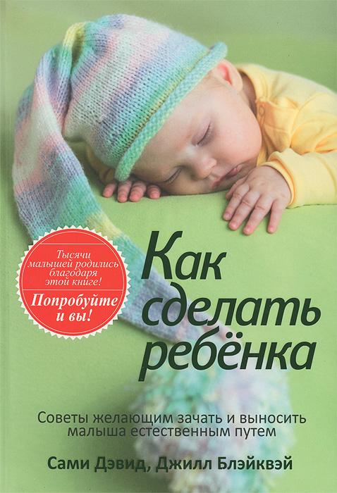 Как сделать ребенка12296407В книге предлагается проверенная трехмесячная программа, разработанная авторами с целью помочь любой женщине достичь здорового и естественного зачатия. В основе программы лежат пять различных типов рождаемости, для каждого приводятся конкретные рекомендации о том, какую пищу употреблять и какие упражнения делать для улучшения фертильности и достижения беременности. Для широкого круга читателей.