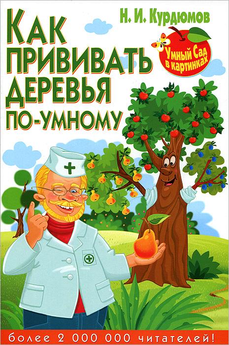Н. И. Курдюмов Как прививать деревья по-умному куплю торговля котлас рыба свежемороженная оптом хладокомбинат