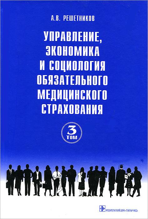 Управление, экономика и социология обязательного медицинского страхования. Руководство. В 3 томах. Том 3