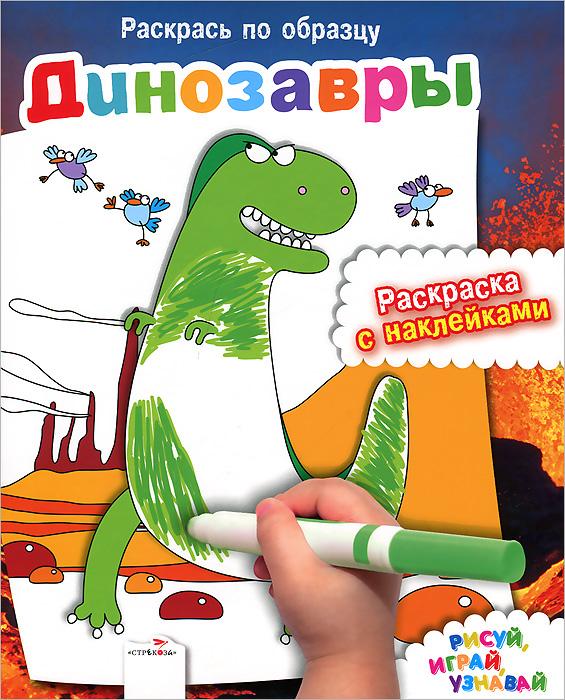Динозавры. Раскраска с наклейками