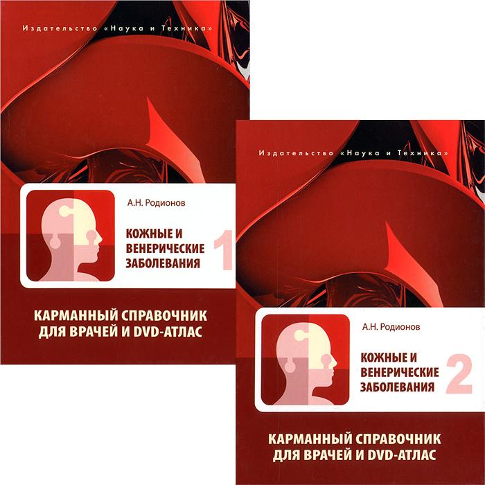 Кожные и венерические заболевания (комплект из 2 книг + DVD-ROM)