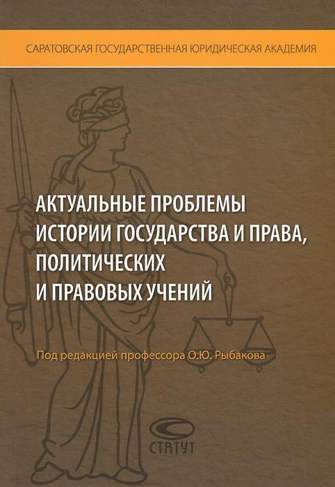 Актуальные проблемы истории государства и права, политических и правовых учений