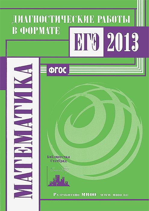 Математика. Диагностические работы в формате ЕГЭ 201312296407Сборник предназначен для учителей математики в качестве источника материалов для подготовки к экзамену по математике в 11 классе в формате ЕГЭ. Он содержит варианты диагностических работ по математике, формат и содержание которых соответствуют контрольно-измерительным материалам, разработанным Федеральным институтом педагогических измерений для проведения единого государственного экзамена. В книгу входят также ответы к заданиям, система оценивания экзаменационной работы, критерии проверки и оценивания выполнения заданий с развернутым ответом. Авторы пособия являются разработчиками тренировочных и диагностических работ для системы СтатГрад. Материалы книги рекомендованы учителям и методистам для выявления уровня и качества подготовки учащихся по предмету, определения степени их готовности к единому государственному экзамену. Издание соответствует новому Федеральному государственному общеобразовательному стандарту (ФГОС).