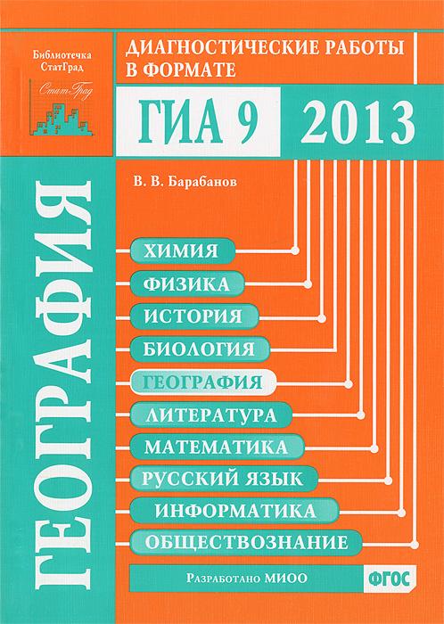 География. Диагностические работы в формате ГИА 2013