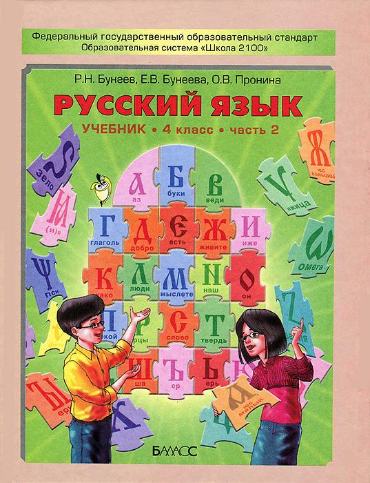 Русский 4 класс бунеева часть 1 гдз