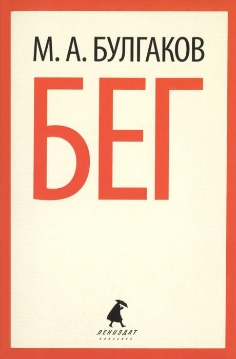 Бег12296407Пьеса Бег в творчестве М.А.Булгакова занимает особое место - это произведение необычайной силы, пожалуй, самое значительное и интересное из всего драматического наследия писателя. Е.С.Булгакова вспоминала: Он любил эту пьесу, как мать любит ребенка. Между тем при жизни автора Бег так и не был полностью опубликован, а постановка, которую готовили во МХАТе, была запрещена. Автора обвиняли в том, что он искажает классовую сущность белогвардейского движения и весь смысл Гражданской войны. В этом сочинении Булгаков прощался со старой Россией, осмысляя те страшные события, которые с ней произошли, и лучшие страницы пьесы до сегодняшнего дня поражают болью, глубиной и трагическим пафосом. Художественный фильм с одноименным названием, снятый знаменитыми режиссерами А.Аловым и В.Наумовым, безусловно, принадлежит к вершинам отечественной кинематографии. В настоящем издании представлена ранняя редакция пьесы 1926-1928 годов.