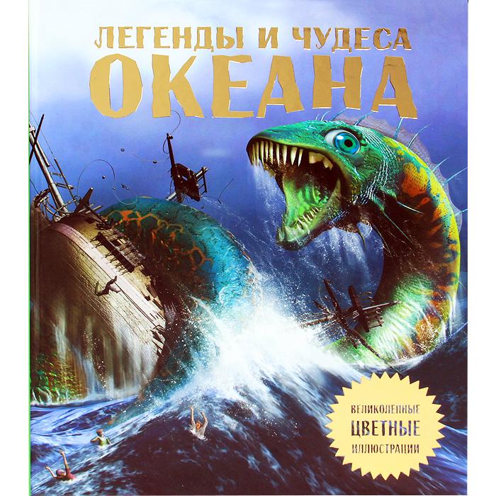 Легенды и чудеса океана12296407Погрузитесь в пучину океана и откройте новую вселенную с помощью потрясающих трехмерных иллюстраций. Вы прочитаете о старинных легендах моряков и о современных загадках, стоящих перед океанологами, узнаете, как океан влияет на нашу повседневную жизнь, станете свидетелями штормов и гигантских волн, обрушивающихся на сушу, поплаваете с акулами и китами, объездите весь мир, изучая морские экосистемы. Энциклопедия Легенды и чудеса океана насыщена самой современной информацией в доступной форме и будет увлекать и вдохновлять вас каждой своей страницей.
