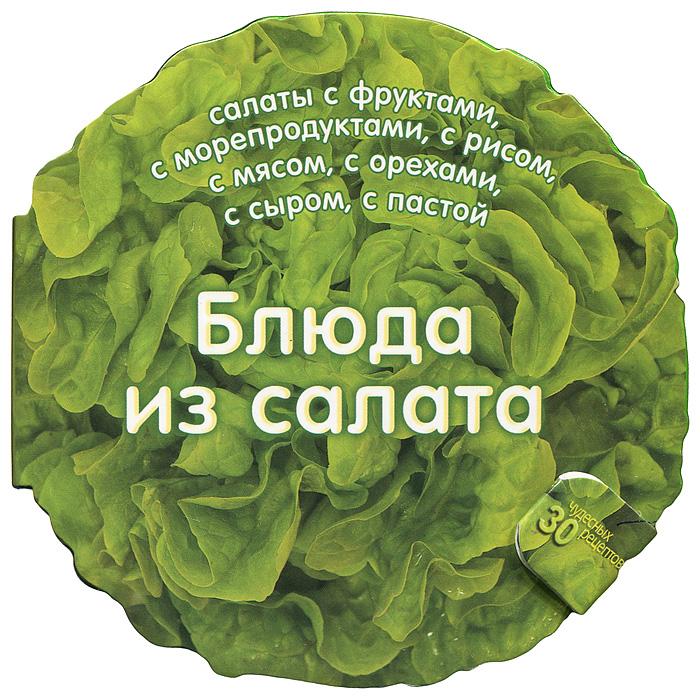 Блюда из салата