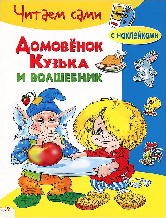 Домовенок Кузька и волшебник. Книжка с наклейками