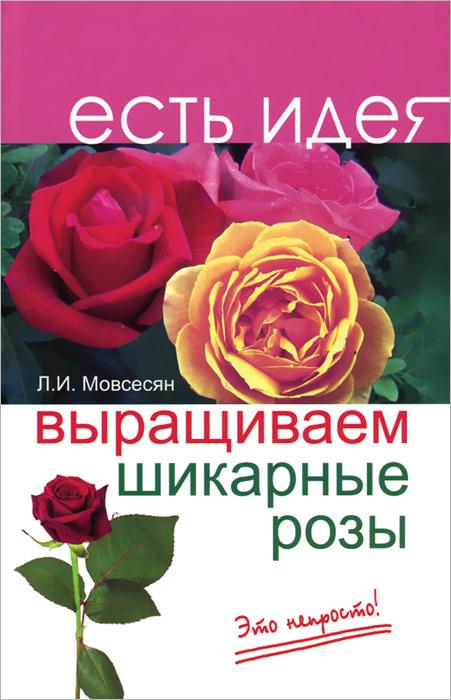 Выращиваем шикарные розы. Это непросто!