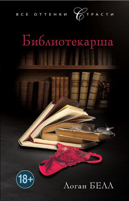 Zakazat.ru Библиотекарша. Логан Белл
