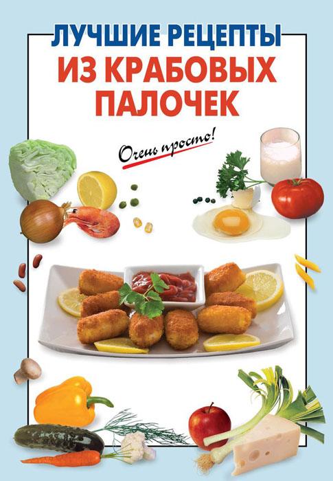 Лучшие рецепты из крабовых палочек ( 978-5-699-63658-7 )