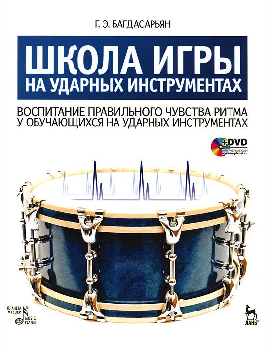 Школа игры на ударных инструментах. Воспитание правильного чувства ритма у обучающихся на ударных инструментах. (+ DVD)