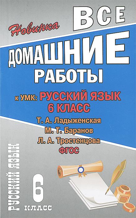 Русский язык. 6 класс. Все домашние работы