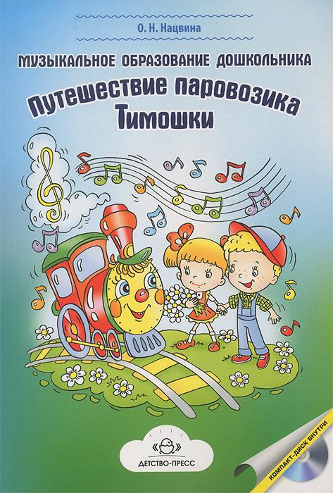 Музыкальное образование дошкольника. Путешествие паровозика Тимошки (+ СD)