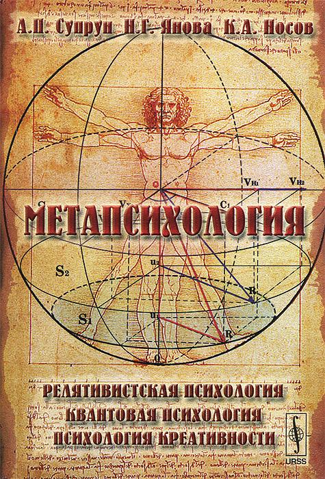 Метапсихология. Релятивистская психология. Квантовая психология. Психология креативности