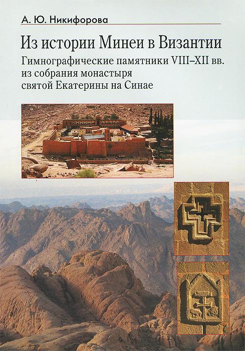 Из истории Минеи в Византии. Гимнографические памятники VIII-XII вв. из собрания монастыря святой Екатерины на Синае
