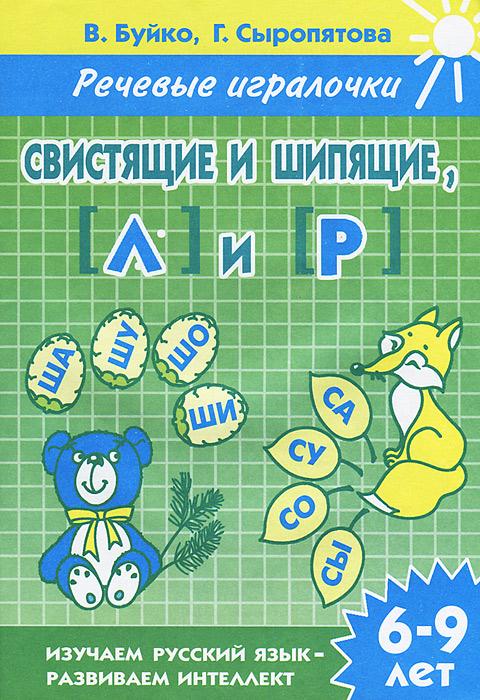 Свистящие и шипящие, [Л] и [Р]. 6-9 лет. Тетрадь12296407Уважаемые родители и педагоги! Смешение звуков - один из наиболее распространенных недостатков речи у детей. Нередко это отражается на письме и приводит к неуспеваемости по русскому языку. Поэтому так важно правильное звукопроизношение и умение безошибочно различать все звуки речи на слух. Для развития этого умения мы предлагаем систему игровых упражнений на материале слов-паронимов - разных по смыслу, но близких по звучанию слов (например, сутки - шутки, коза - кожа, игла - игра). Важно научить ребенка сравнивать и различать эти слова по звуковому составу, понимать их значение, тогда можно избежать ошибок при их написании и обогатить словарный запас. Работа со словами-паронимами развивает и фонематический слух ребенка. В тетради представлены игровые упражнения на различение согласных звуков: свистящих и шипящих [С] - [Ш], [3] - [Ж], сонорных [Л] - [Р]. Выполняя эти упражнения, ребенок овладевает навыками звукоразличения, необходимыми для формирования правильного...