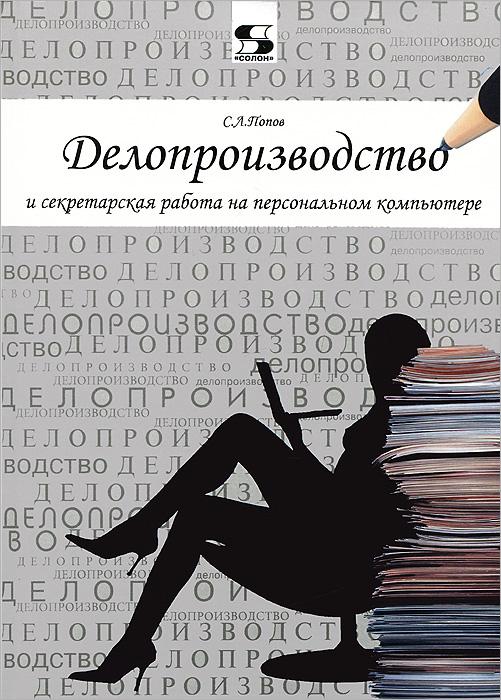 Делопроизводство и секретарская работа на персональном компьютере