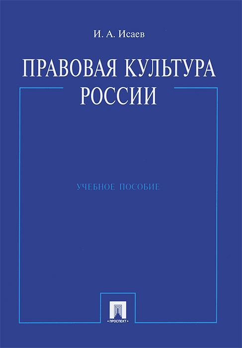 Правовая культура России