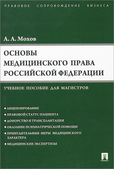 Основы медицинского права Российской Федерации