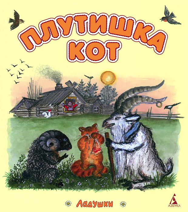 Плутишка кот ( 978-5-389-04699-3 )