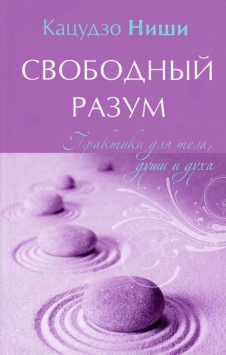 Свободный разум. Практики для тела, души и духа