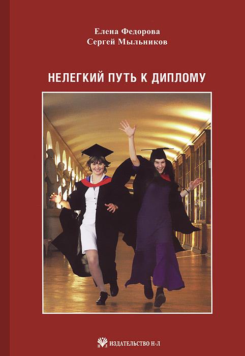 Нелегкий путь к диплому