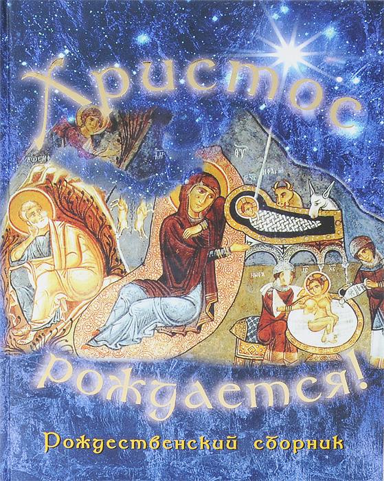 Христос рождается. Рождественский сборник