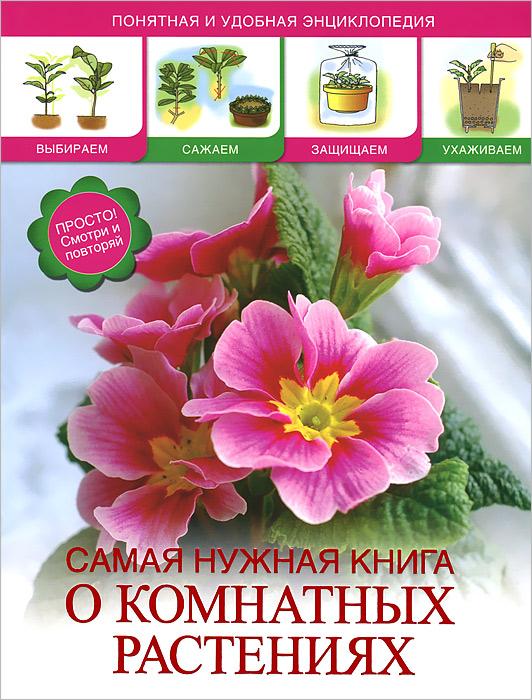Самая нужная книга о комнатных растениях