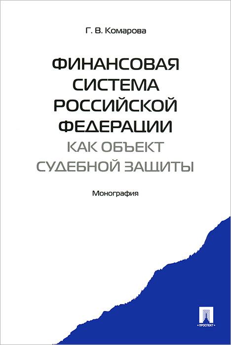 Финансовая система Российской Федерации как объект судебной защиты