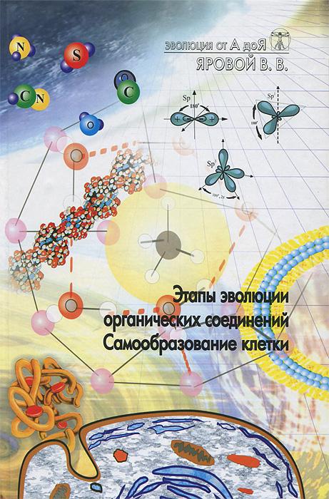 Эволюция от А до Я. Этапы эволюции органических соединений. Вынужденная симметрия биологических систем12296407Этапы эволюции органических соединений В этой книге описаны механизмы, критические пункты и этапы образования органических соединений, показано, как происходило иерархическое усложнение органической среды за счет равновесного синтеза. Выявлены способы формирования пулов органических соединений и селективной комплементарности группы высших биополимеров. Обращено внимание на то, что гомеостаз - архаичная среда зарождения живого. Клетка является основным критерием отбора биогенной органики. Именно она определила заключительную стадию формирования органической среды. Показано влияние направленного хода энергии-вещества-информации на форму биологических объектов. Книга будет интересна всем, кто интересуется вопросами образования органической среды, появления клеточной жизни, самоформирования многоклеточных и законами приобретения ими определенного слоения. Вынужденная симметрия биологических систем Книга посвящена вопросам симметрии, возникающей при...