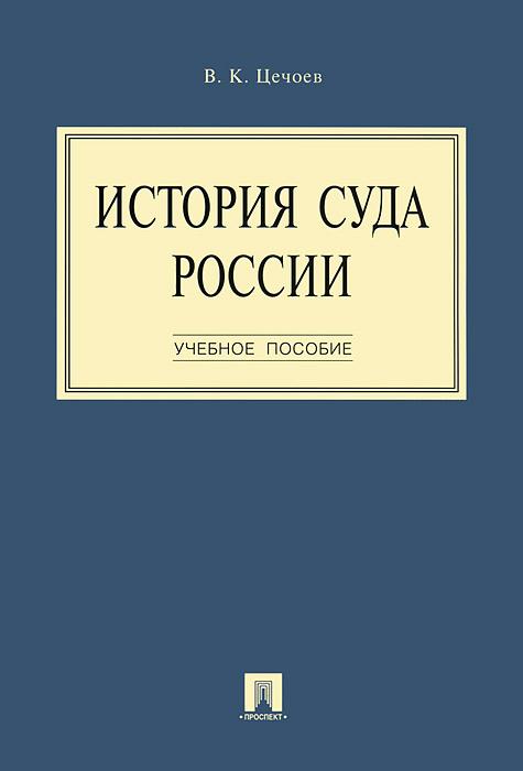 История суда России