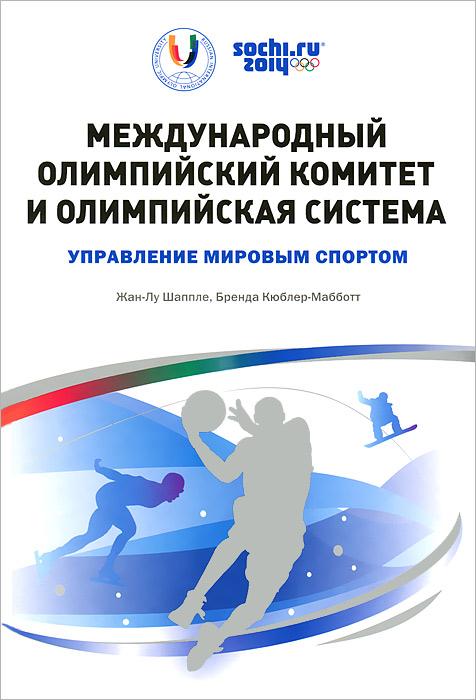 Международный олимпийский комитет и Олимпийская система. Управление мировым спортом. Жан-Лу Шаппле, Бренда Кюблер-Мабботт