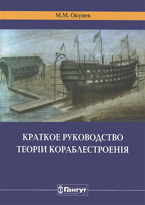 Краткое руководство теории кораблестроения