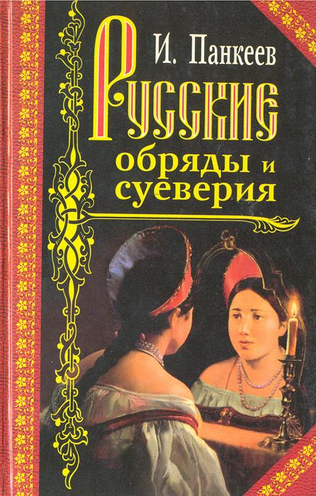 Русские обряды и суеверия