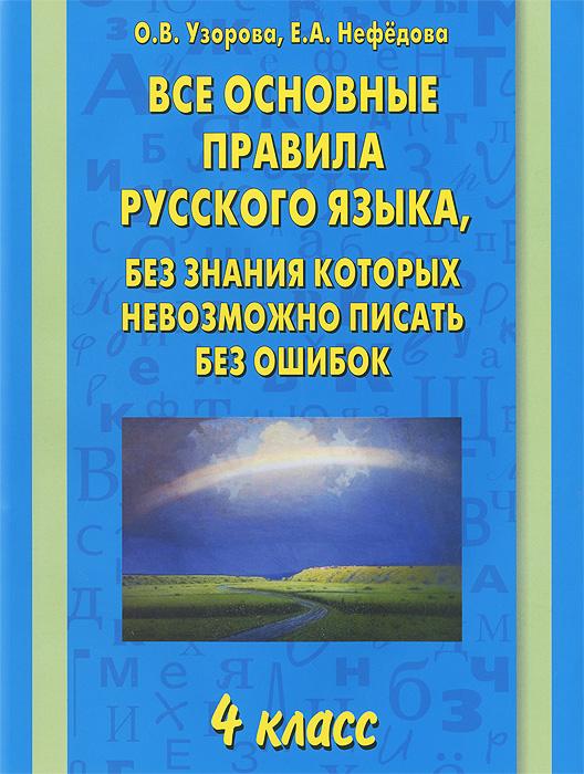 Все основные правила русского языка, без знания которых невозможно писать без ошибок 4 класс