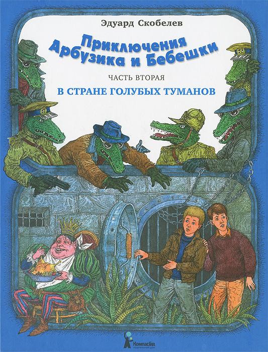 Приключения Арбузика и Бебешки. В 3 частях. Часть 2. В Стране Голубых Туманов